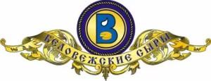 беловежские сыры белоруссия оптом